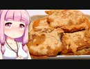 【揚げパン】茜ちゃんのデブ活夜食メシ【13夜目】