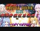 【MH:Rise】爆弾狩猟は芸術だ! ~マガイマガド編~【VOICEROID実況】