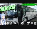 【JR北海道全制覇】#4:廃線は近い? 根室本線代行バスの旅【VOICEROID旅行】