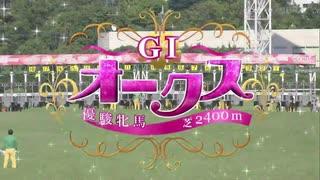 【ウマ娘風】第82回GIオークス(2021)
