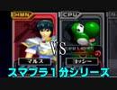 【スマブラDX1分シリーズ】マルス VS ヨッシー