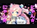 【ニコカラ】にゃん☆にゃん☆しにゃいかにゃ?(off vocal)±0