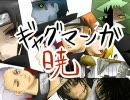 【手描きナルト】サソリの世界&名探偵といえば!小南さま【暁】