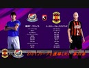 【実況】ETUでJリーグを優勝したい 第32節 VS横浜F・マリノス 【GIANT KILLING】