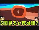 【ゆっくり実況】ファーストパーソン芸術ゲーム「SuchArt: Creative Space」