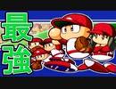 【パワプロ12】舞台は2005年!新規参入球団楽天を最強チームにせよ!!【大正義ペナント・ゆっくり実況】