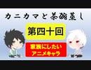 【ラジオ】カニカマと茶碗蒸し 【第四十回】