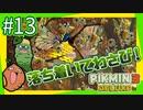 女性実況 | 初心者とピクミンマスターで「ピクミン3デラックス」を実況プレイ!【#13】