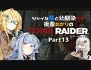 【TOMB RAIDER】シャイな葵と幼馴染マキ、後輩あかりのトゥームレイダー part13【VOICEROID&A.I.VOICE実況】