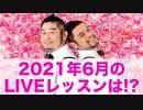 2021年6月のLIVEレッスンは!?