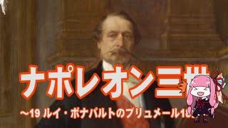 【歴史】ナポレオン三世 19~ルイ・ボナパ