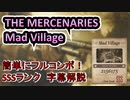 【バイオ8ヴィレッジ】超簡単!誰でもSSSランク「Mad Village」字幕解説【マーセナリーズ】