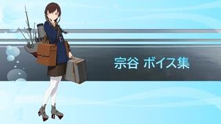 【2021/05/21艦これ実装】宗谷 ボイス集