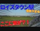 【来年開業!?】ロイズタウン駅の建設予定地まで歩く!【学園都市線】