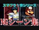 【NG】1分シリーズでの失敗集 マルス VS ドクターマリオ 編