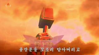 【DPRK-POP】メーデー歌(메데가)【元は日