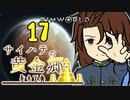 【RimWorld】サイハテの黄金郷 第17話【オリキャラ】