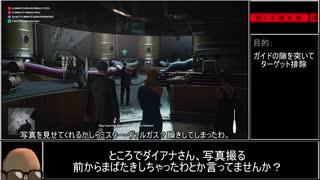 ヒットマン3 日本語字幕付き ゆっくり実況