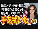 韓国メディア「ハリス氏は菅首相との会談後、握手をせず背を向け、握手をしてないのにズボンで手を拭いた」