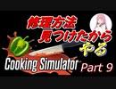 【Cooking Simulator】鳥頭な茜お姉ちゃんのほぼ初めてのお料理 Part 9