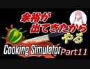 【Cooking Simulator】鳥頭な茜お姉ちゃんのほぼ初めてのお料理 Part 11