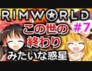 【RimWorld 1.2】#7 苛烈な生存競争!この世の終わりみたいな惑星【ゆっくり実況】遭難サバイバル[リムワールド] steam PCゲーム 日本語 ゲーム実況