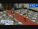 【実況】運命に導かれ*幻想水滸伝Ⅱを初プレイ【part.82】