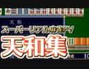 Switch版スーパーリアル麻雀PV 遠野みづき 藤原綾 天和集(+α)