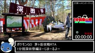 【ゆっくり】ポケモンGO 茅ヶ岳 攻略RTA