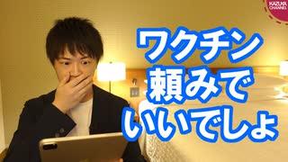 立憲枝野代表「菅首相はワクチン頼みだ」
