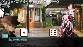 【ボイロTRPG】ボイロ沼の怪盗乱幕【シノ