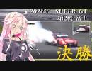 IAちゃんが語るスーパーGT【2021年 第2戦富士 決勝】