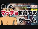 【爆笑】薄毛のボディビルダーを育てるコミカルゲームを実況!【日刊マッチョでポン!zz】MACHO DE PON! ZZ