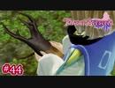 #044【ベルセリア】復讐の果てにキミを想うということ【女性実況】
