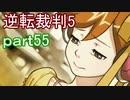【初見実況】逆転は進化するよ^^part55【逆転裁判5】