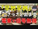 【ゆっくり解説】ATSスイッチオフで赤信号も無視の大暴走した結果・・・『阪急神戸線六甲駅列車衝突事故』