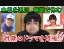 中日の門倉健コーチが失踪と女優の深田恭子さんが「適応障害」と診断で治療に専念し休養することについて