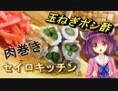【東北きりたん】セイロキッチン【肉巻き蒸し】