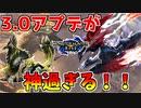 【モンハンライズ】バルファルク変異体&真ラスボス?!3.0アプデを語る!【日本人の反応】