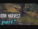 【Iron Harvest】鉄の戦士達を求めてpart7【実況】