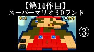 スーパーマリオ3Dランド実況 part3【ノンケのマリオゲームツアー】