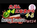 【Cooking Simulator】鳥頭な茜お姉ちゃんのほぼ初めてのお料理 Part 14