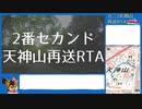 【ゆっくり】1分弱(概念)で送るポケモンGO再送RTA・2(二)天神...