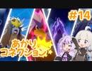 【ポケモン剣盾】あかりコネクション#14【VOICEROID実況】