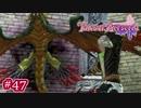 #047【ベルセリア】復讐の果てにキミを想うということ【女性実況】
