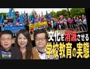 【南モンゴル草原の風 #39】共産党 創立100年で一気に進む「中国は一つ」学校教育の実態[R3/5/26]
