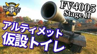 【WoT:FV4005 Stage II】ゆっくり実況でおくる戦車戦Part951 byアラモンド