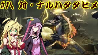 【MHRise】狩人マキチャン 第八話「超キョ