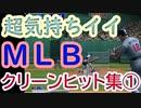 【超気持ちイイ】World Series Baseball 2K1 クリーンヒット集①【DC/ドリームキャスト】
