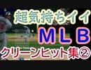 【超気持ちイイ】World Series Baseball 2K1 クリーンヒット集②【DC/ドリームキャスト】